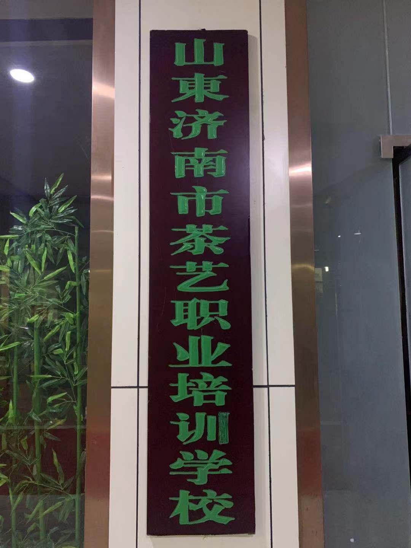 济南汉唐茶艺职业培训学校(原济南茶艺学校) 欢迎你的到来!
